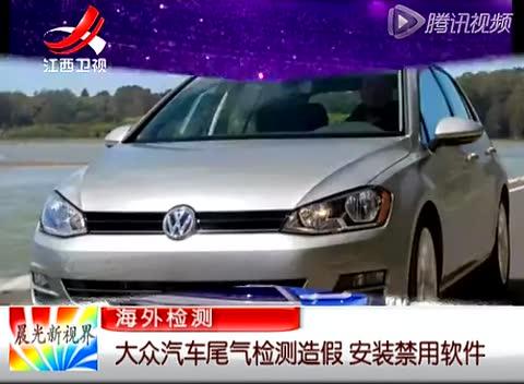 大众汽车尾气检测造假 安装禁用软件截图