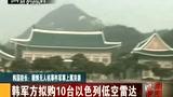 """韩对空雷达系统无法探测到""""朝鲜无人机"""""""