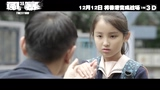 """《风暴》全新片段 刘德华上演""""倾城一怒"""""""