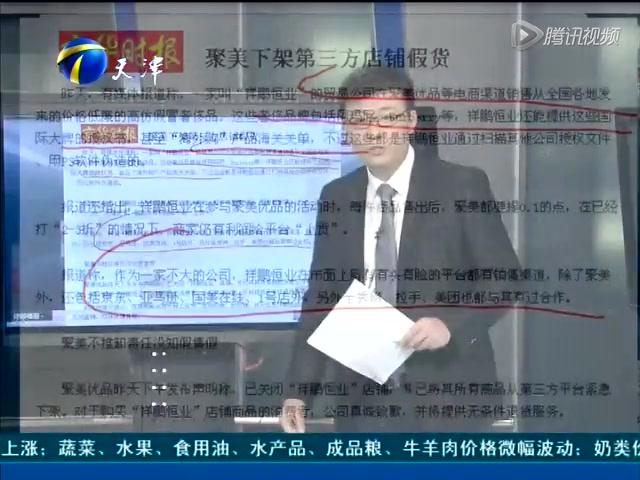 天津卫视:聚美下架第三方店铺假货截图