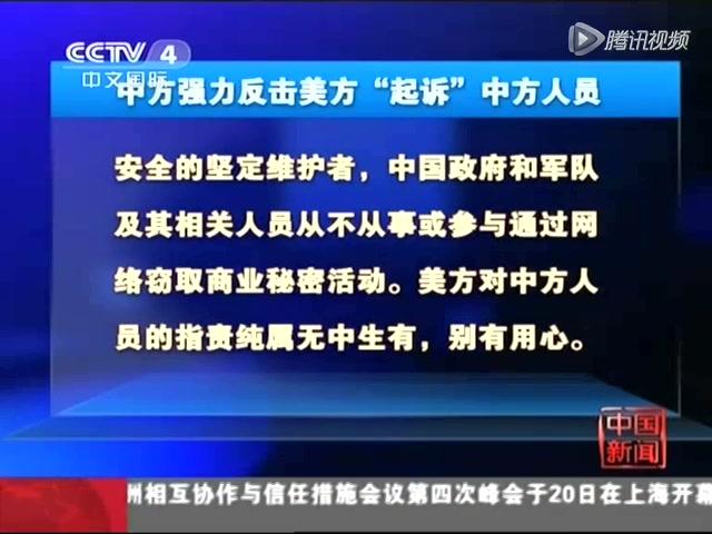 """中方强力反击美方""""起诉""""中方人员截图"""