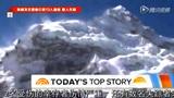 视频:珠峰发生雪崩已致13人遇难 数人失踪