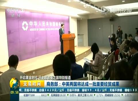 商務部:中英兩國將達成一批重要經貿成果截圖