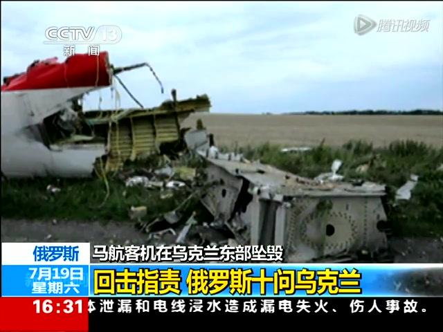 """俄罗斯就马航MH17坠机""""十问""""乌克兰截图"""