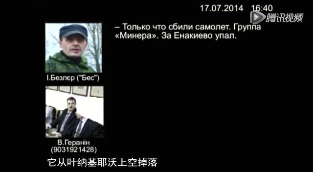 乌克兰发布俄军方与亲俄武装通话录音截图