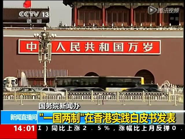 一国两制在香港实践白皮书发表截图
