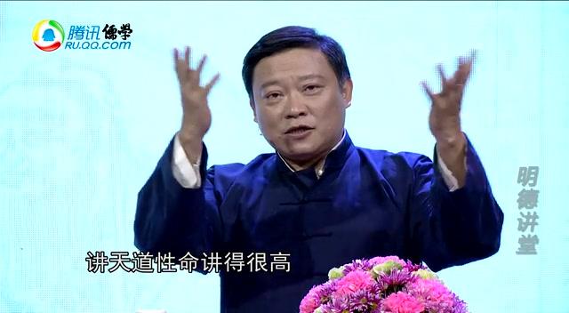 """《明德讲堂》第一期:(一)儒家的性格:""""中和为用""""截图"""