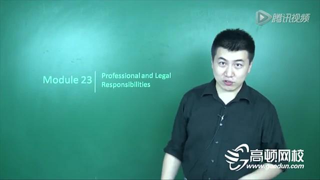 AICPA考试培训教程
