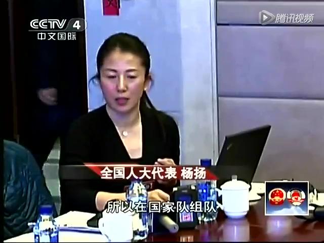 杨扬两会提案:公开透明选拔运动员截图