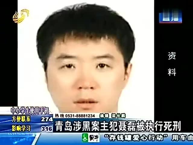 山东省最大黑社会排第七位青岛涉黑案主犯聂磊判处死刑立即执行
