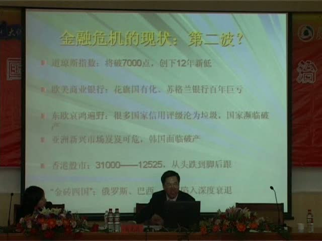 中国式经济危机:病理及治疗