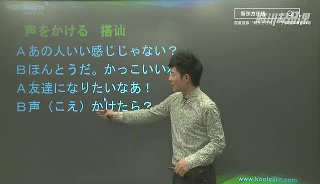 【盾盾桑日语】趣味流行日语