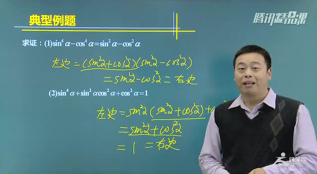 中考数学冲刺--同角三角函数之间的关系
