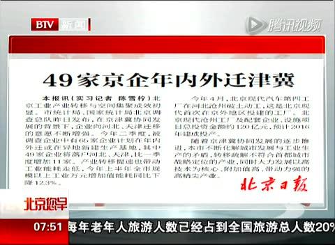 49家京企年内外迁津冀截图