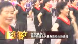 全民健身日:双井街道全民健身活动火热进行