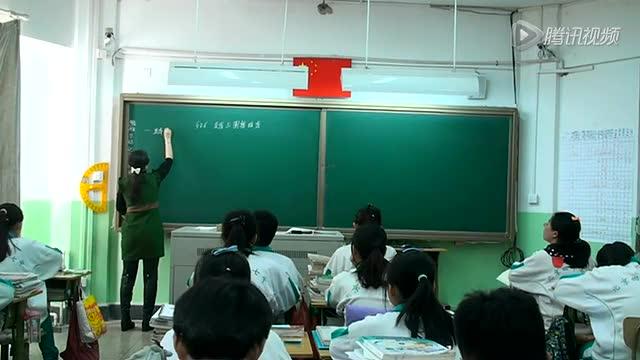 北京市第四十七中学精品课展示