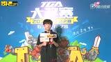 2015TGA大奖赛夏季赛 采访QQ飞车个人赛冠军