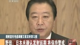 野田称未确认朝鲜将推迟试射导弹 将保持警戒