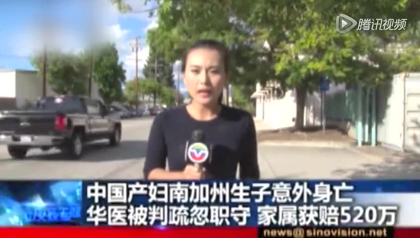 中国女子赴美生子大出血死亡 获赔520万美元截图