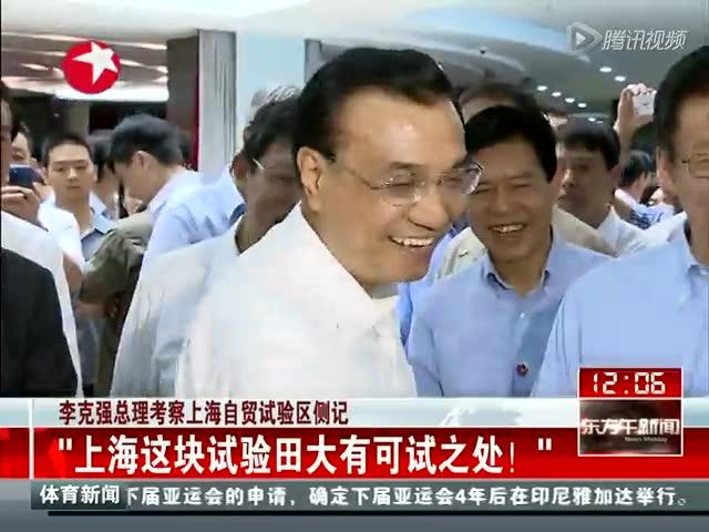 李克强总理考察上海自贸试验区侧记截图