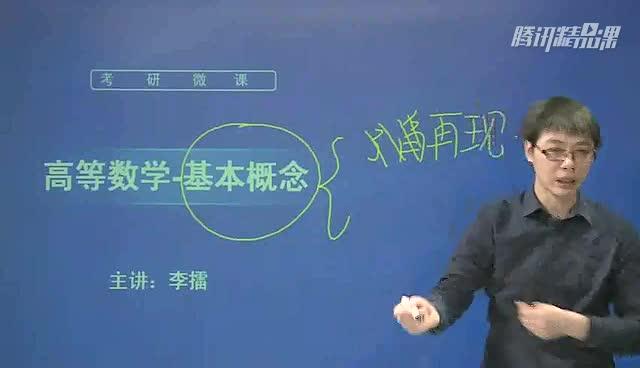 2016考研数学基础课程-高等数学