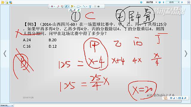 【吉林华图】公务员考试行测数量、资料必做题型