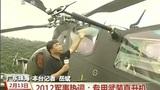 《军情时间到》第三集:直升机