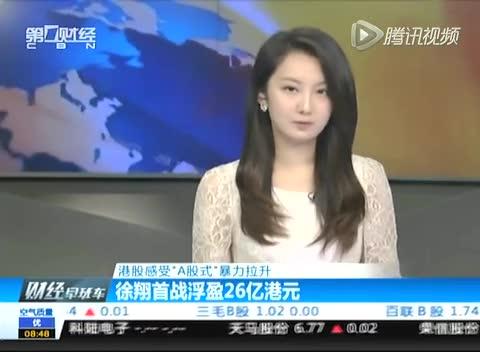 徐翔首战浮盈26亿港元截图