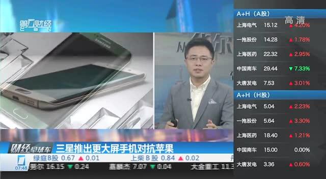 三星推出更大屏手机Note 5对抗苹果截图