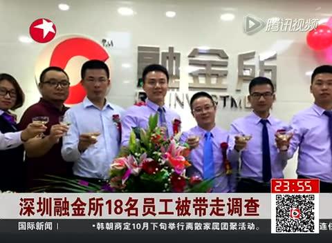 深圳融金所18名員工被帶走調查截圖