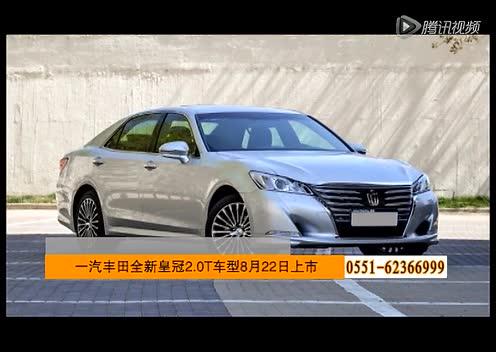 一汽丰田全新皇冠2.0T车型8月22日上市截图