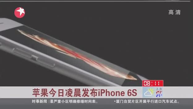 苹果发布iPhone 6s 9月25日在华首发截图