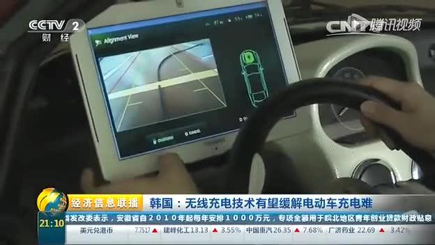 无线充电技术有望缓解电动车充电难截图