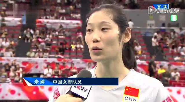 朱婷采访:不给俄罗斯机会 比赛太快没想太多截图
