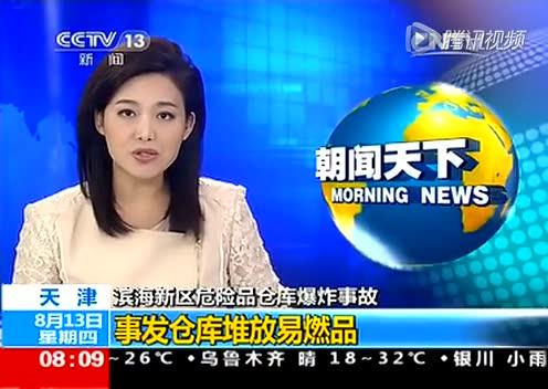 天津滨海新区发生爆炸 事发仓库堆放易燃品截图