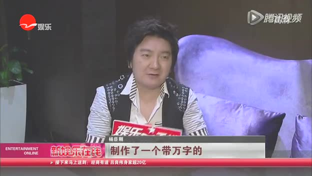 """杨臣刚再成""""网红""""  靠自黑涨粉截图"""