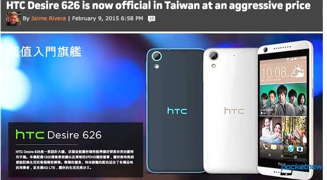 外媒如何评价HTC Desire 626?截图
