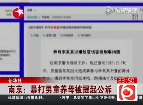 南京虐童案养母被提起公诉 不批捕仍要追究责任截图