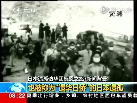 日本遗孤在日军撤退中被留下 由中国养父母养大截图