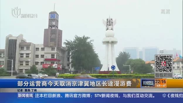 部分运营商8月1日起取消京津冀地区长途漫游费截图