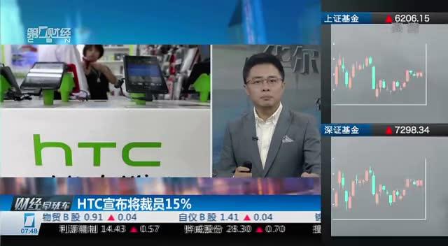 HTC宣布将裁员15%截图