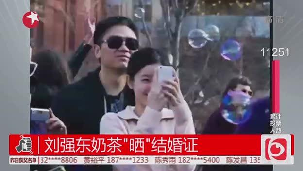 """刘强东奶茶""""晒""""结婚证截图"""