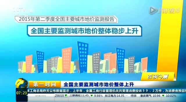 全国主要监测城市地价整体上升截图