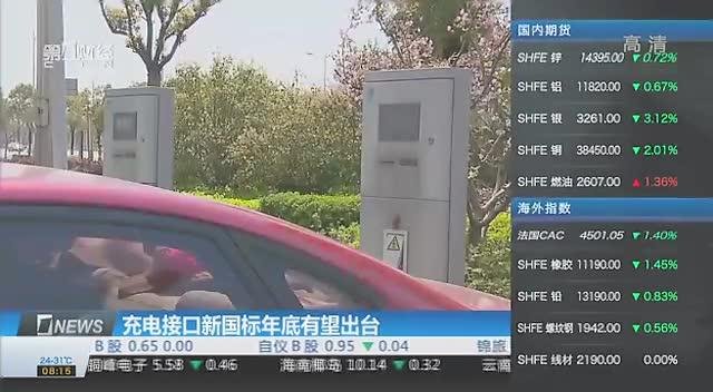 充电接口新国标年底有望出台截图