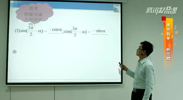 三角函数诱导公式口诀学习1