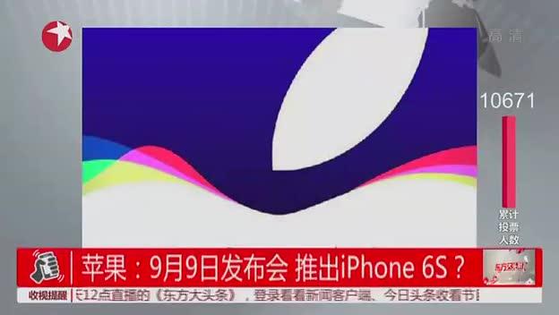苹果9月9日举行发布会 将推出iPhone 6s截图