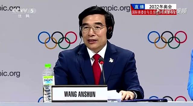 申冬奥新闻发布会:王安顺邀请全世界来北京过大年看冬奥截图