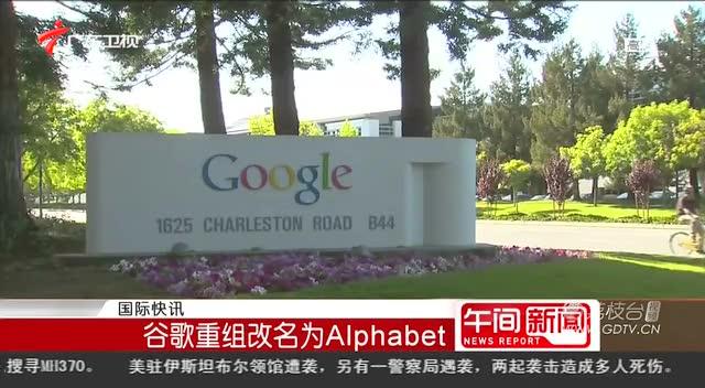 谷歌重组改名为Alphabet截图