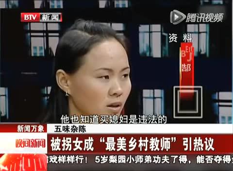 被拐女成乡村教师曾电视受访:我真的只好认命了截图