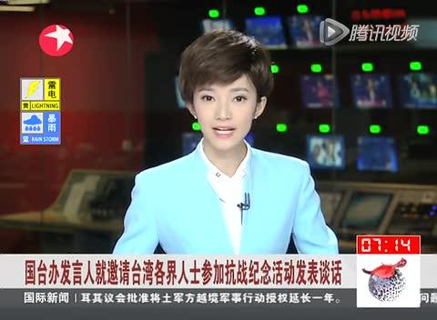 国台办发言人就邀请台湾各界人士参加抗战纪念活动发表谈话截图